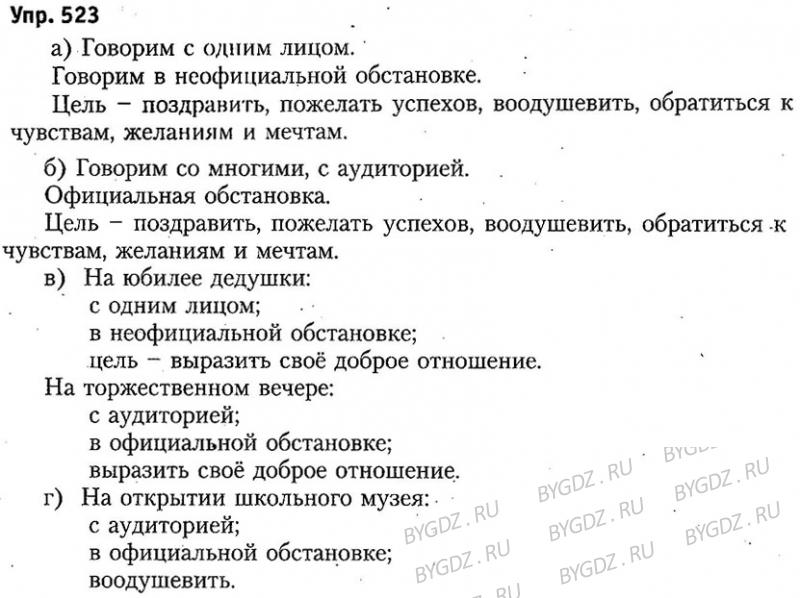 Белорусские Решебники Для 8 Класса По Русскому